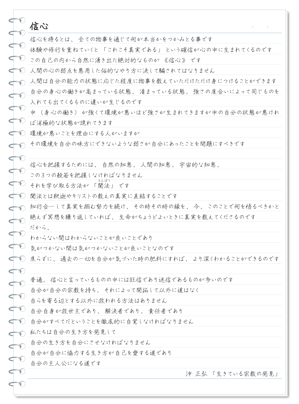 shin_note